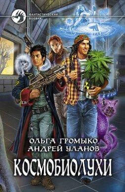 Книга Космобиолухи