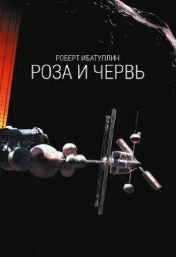 Книга Роза и червь. (СИ)