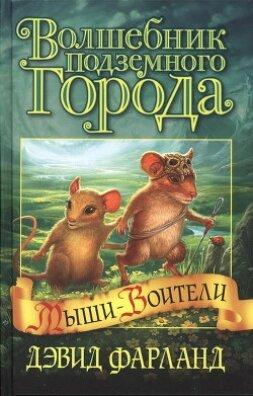 Книга Волшебник Подземного города
