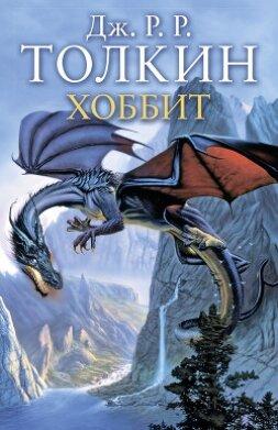 Книга Хоббит (с иллюстрациями)